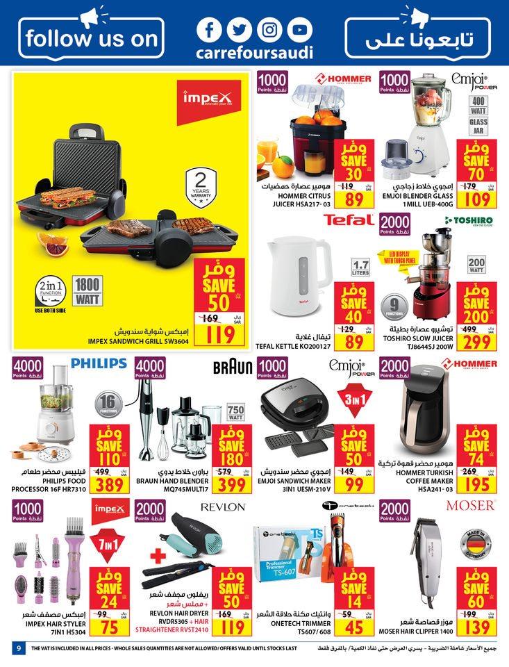 اسعار وعروض ادوات المطبخ فى carfour